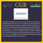 บริษัท สหโคเจน (ชลบุรี) จำกัด (มหาชน) หรือ SCG ได้รับคะแนนการประเมินการกำกับดูแลกิจการในระดับ 5 ดาว